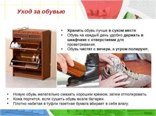 Уход за обувью Хранить обувь лучше в сухом месте Обувь на каждый день удобно