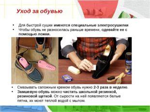 Уход за обувью Смазывать сапожным кремом обувь нужно 2-3 раза в неделю. Замше
