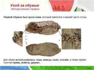 Уход за обувью Историческая справка Первой обувью был кусок кожи, который кре