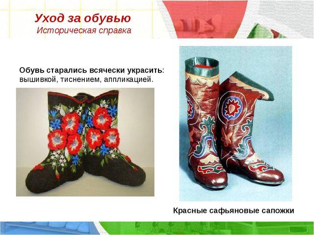 Уход за обувью Историческая справка Обувь старались всячески украсить: вышивк...