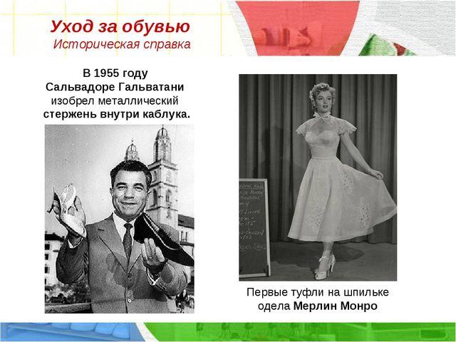Уход за обувью Историческая справка Первые туфли на шпильке одела Мерлин Монр...