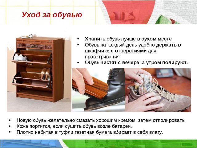 Уход за обувью Хранить обувь лучше в сухом месте Обувь на каждый день удобно...