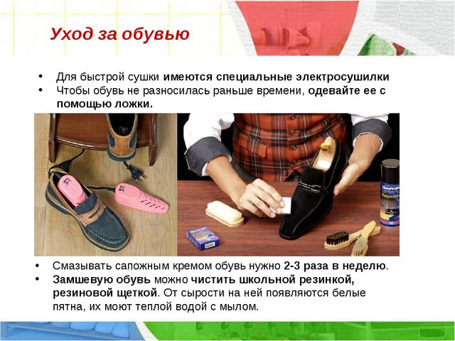 Уход за обувью Смазывать сапожным кремом обувь нужно 2-3 раза в неделю. Замше...