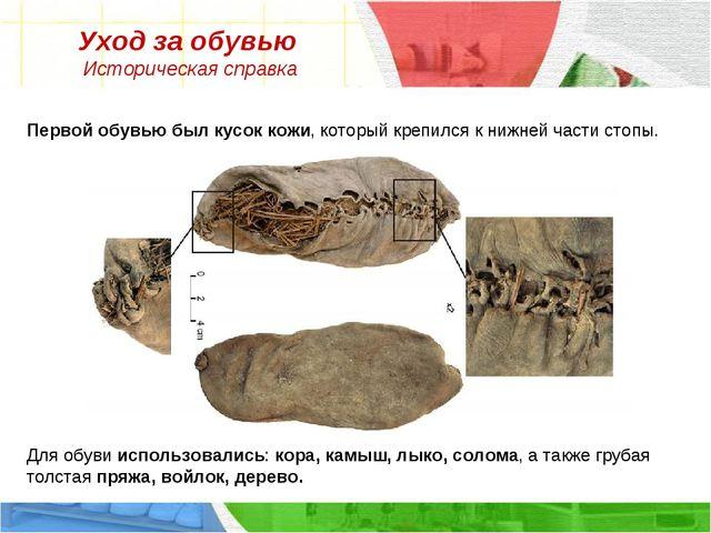 Уход за обувью Историческая справка Первой обувью был кусок кожи, который кре...
