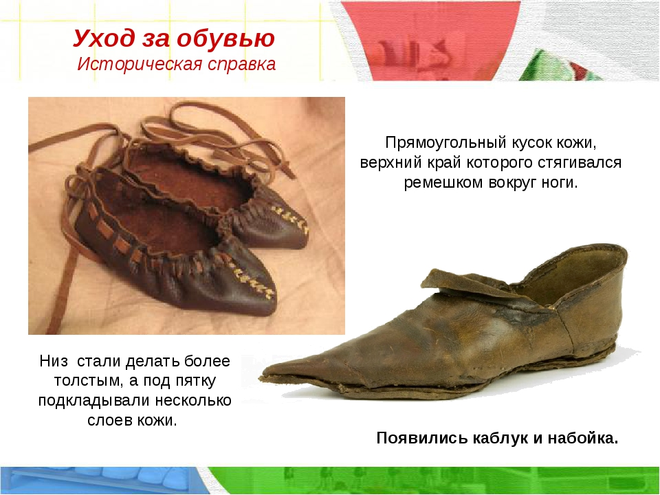Уход за обувью Историческая справка Низ стали делать более толстым, а под пят...