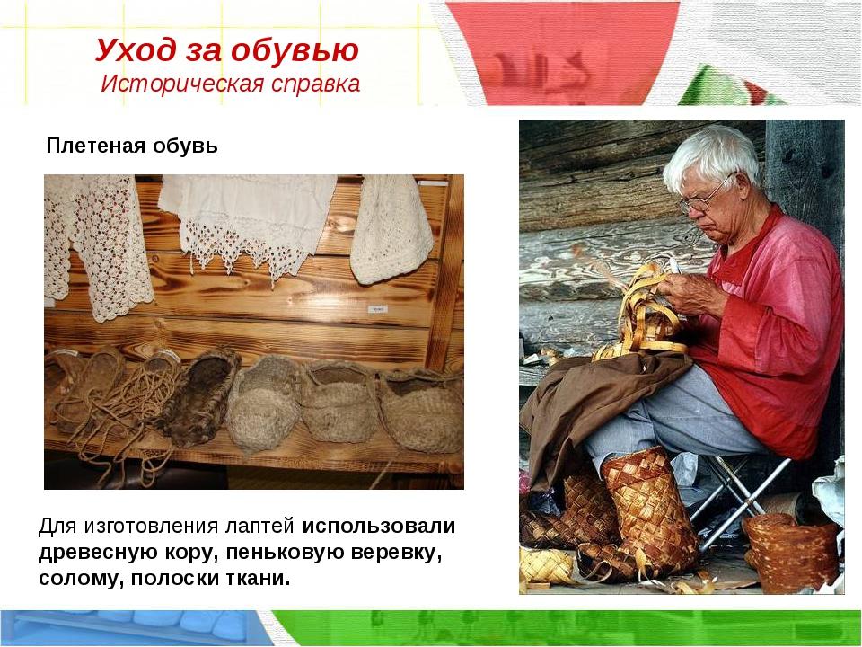 Уход за обувью Историческая справка Плетеная обувь Для изготовления лаптей ис...