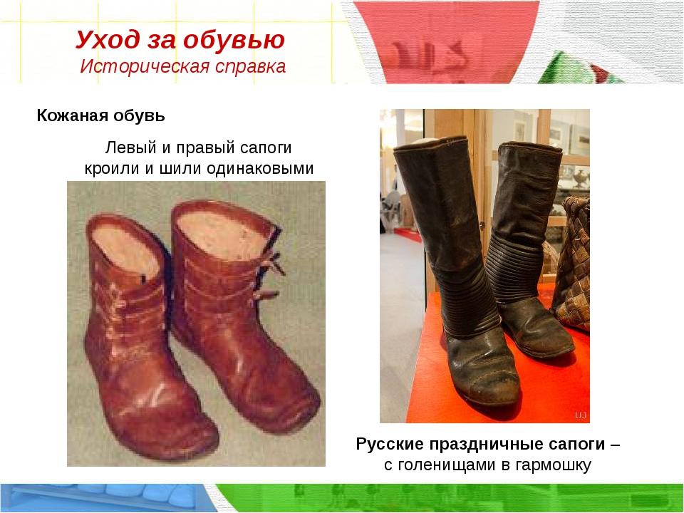 Уход за обувью Историческая справка Кожаная обувь Левый и правый сапоги кроил...