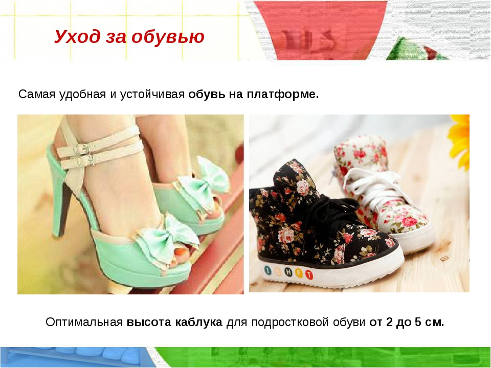 Уход за обувью Самая удобная и устойчивая обувь на платформе. Оптимальная выс...