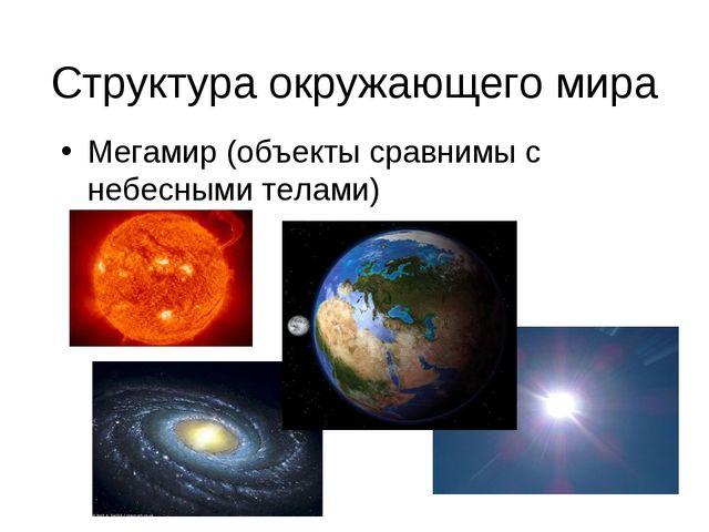 Структура окружающего мира Мегамир (объекты сравнимы с небесными телами)