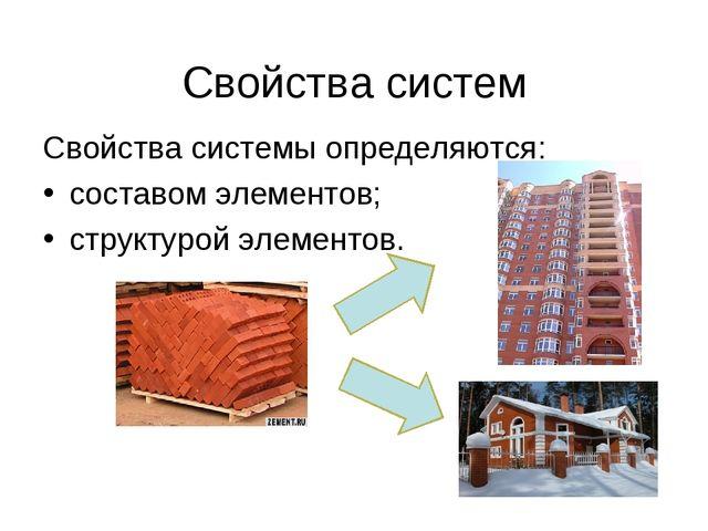 Свойства систем Свойства системы определяются: составом элементов; структурой...