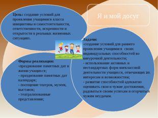 Цель: создание условий для проявления учащимися класса инициативы и самостоят
