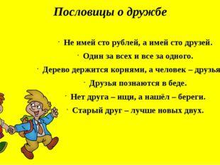 Пословицы о дружбе Не имей сто рублей, а имей сто друзей. Один за всех и все