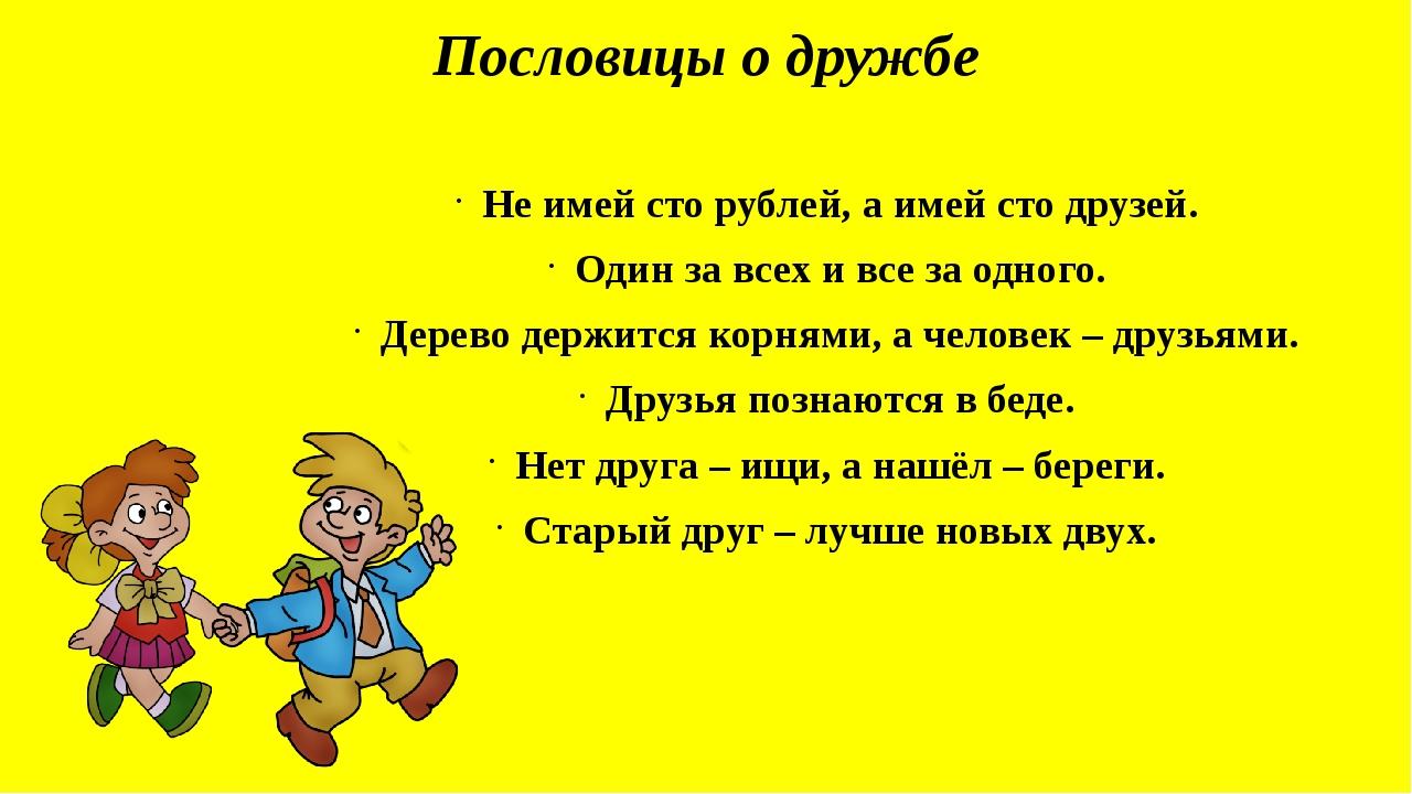 Пословицы о дружбе Не имей сто рублей, а имей сто друзей. Один за всех и все...