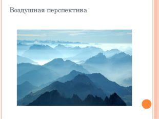 Воздушная перспектива
