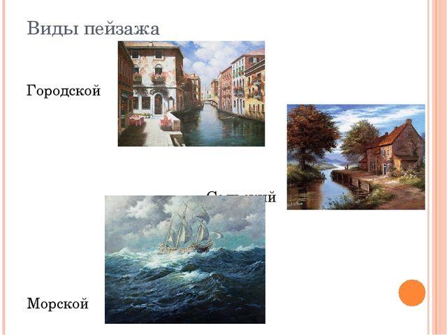 Виды пейзажа Городской Сельский Морской
