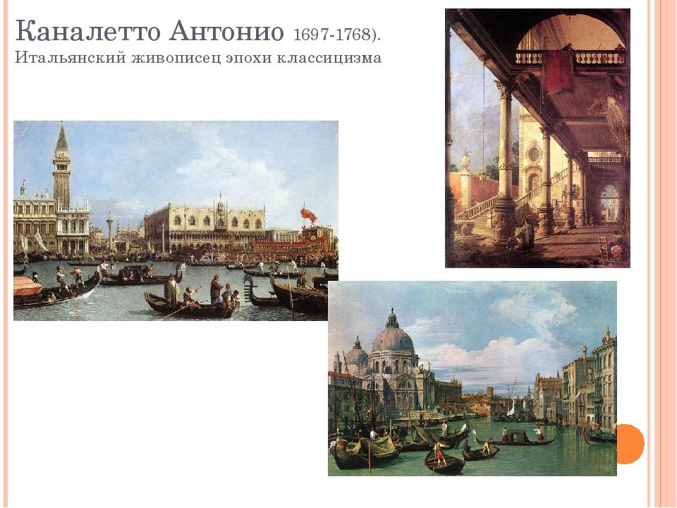 Каналетто Антонио 1697-1768). Итальянский живописец эпохи классицизма