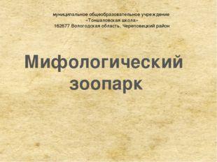 муниципальное общеобразовательное учреждение «Тоншаловская школа» 162677 Воло