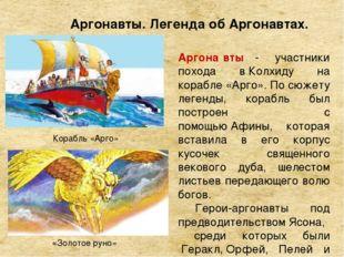 Аргонавты. Легенда об Аргонавтах. Аргона́вты - участники похода вКолхиду н