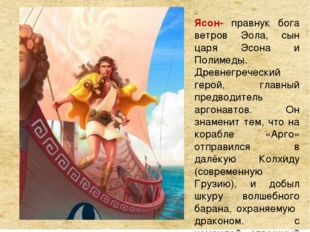 Ясон- правнук бога ветров Эола, сын царя Эсона и Полимеды. Древнегреческий г