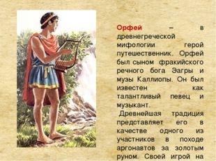 Орфей – в древнегреческой мифологии герой путешественник. Орфей был сыном ф