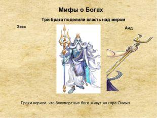 Мифы о Богах Три брата поделили власть над миром Зевс Посейдон Аид Греки вери