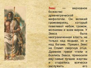 Зевс — верховное божество древнегреческой мифологии. Он великий громовержец,