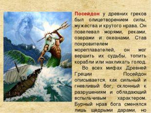 Посейдон у древних греков был олицетворением силы, мужества и крутого нрава.