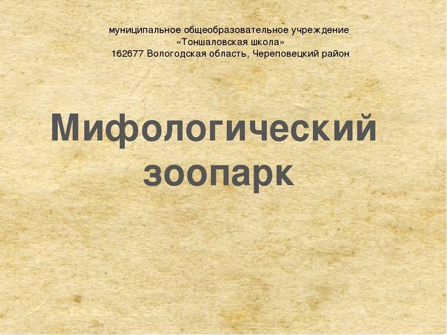 муниципальное общеобразовательное учреждение «Тоншаловская школа» 162677 Воло...