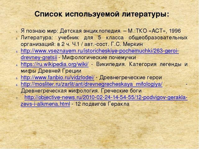Список используемой литературы: Я познаю мир: Детская энциклопедия. – М.:ТКО...