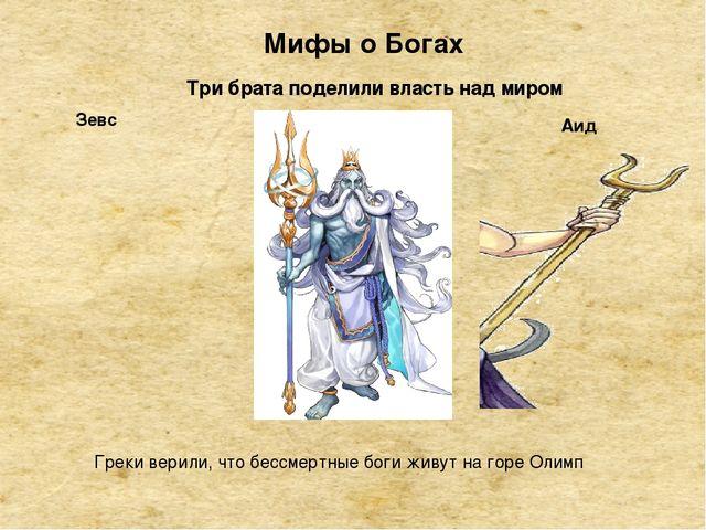 Мифы о Богах Три брата поделили власть над миром Зевс Посейдон Аид Греки вери...