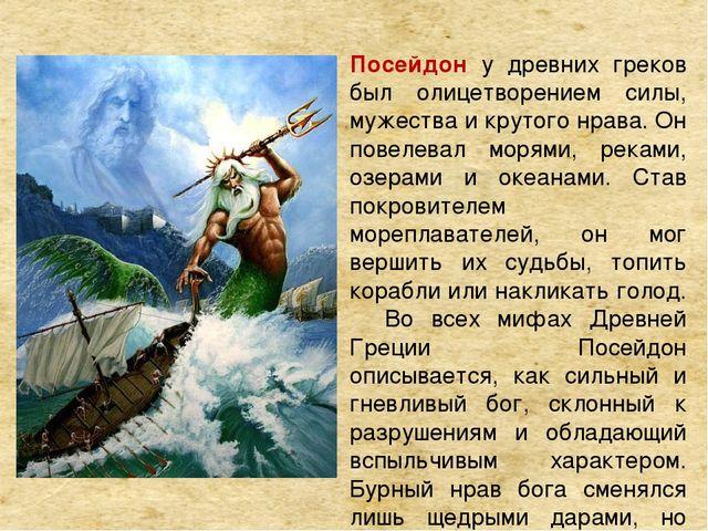 Посейдон у древних греков был олицетворением силы, мужества и крутого нрава....
