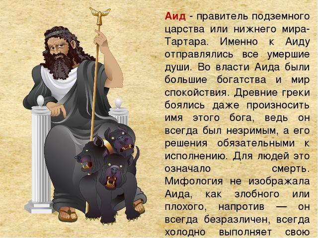 Аид - правитель подземного царства или нижнего мира- Тартара. Именно к Аиду...