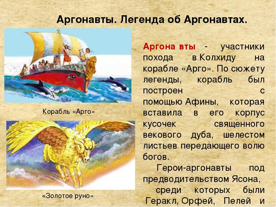Аргонавты. Легенда об Аргонавтах. Аргона́вты - участники похода вКолхиду н...