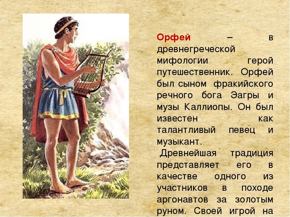 Орфей – в древнегреческой мифологии герой путешественник. Орфей был сыном ф...