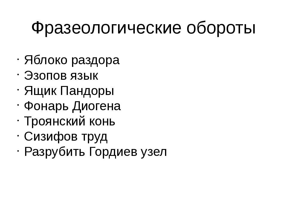 Фразеологические обороты Яблоко раздора Эзопов язык Ящик Пандоры Фонарь Диоге...