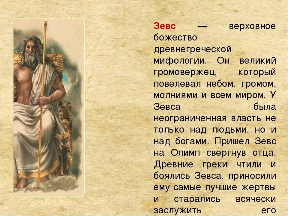 Зевс — верховное божество древнегреческой мифологии. Он великий громовержец,...