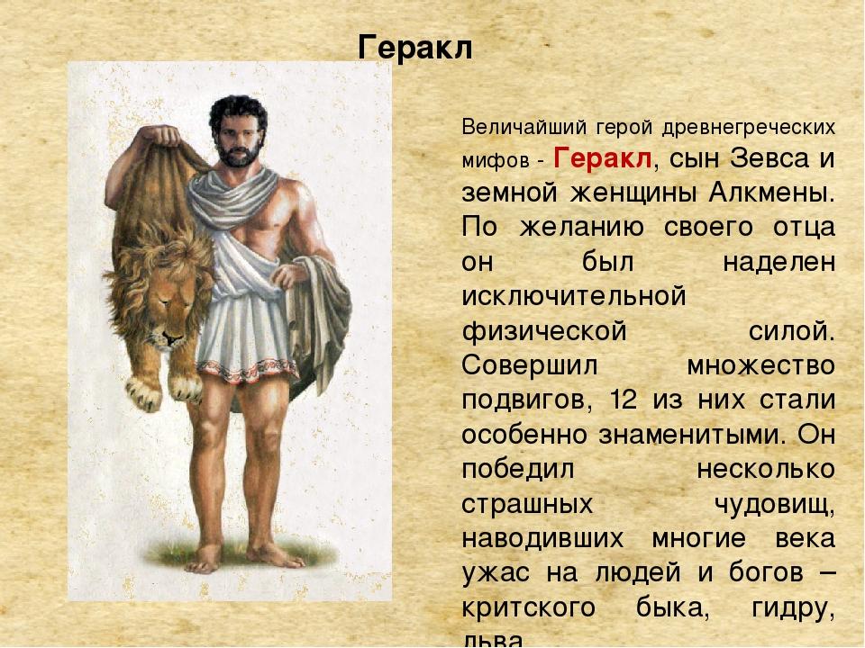 Геракл Величайший герой древнегреческих мифов - Геракл, сын Зевса и земной ж...
