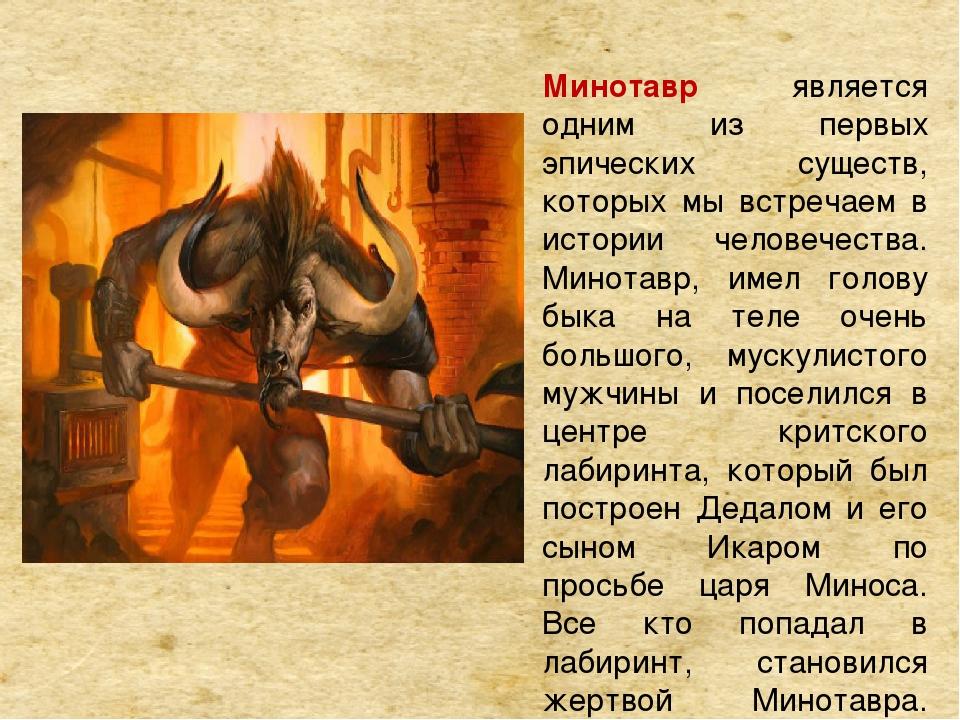 Минотавр является одним из первых эпических существ, которых мы встречаем в...