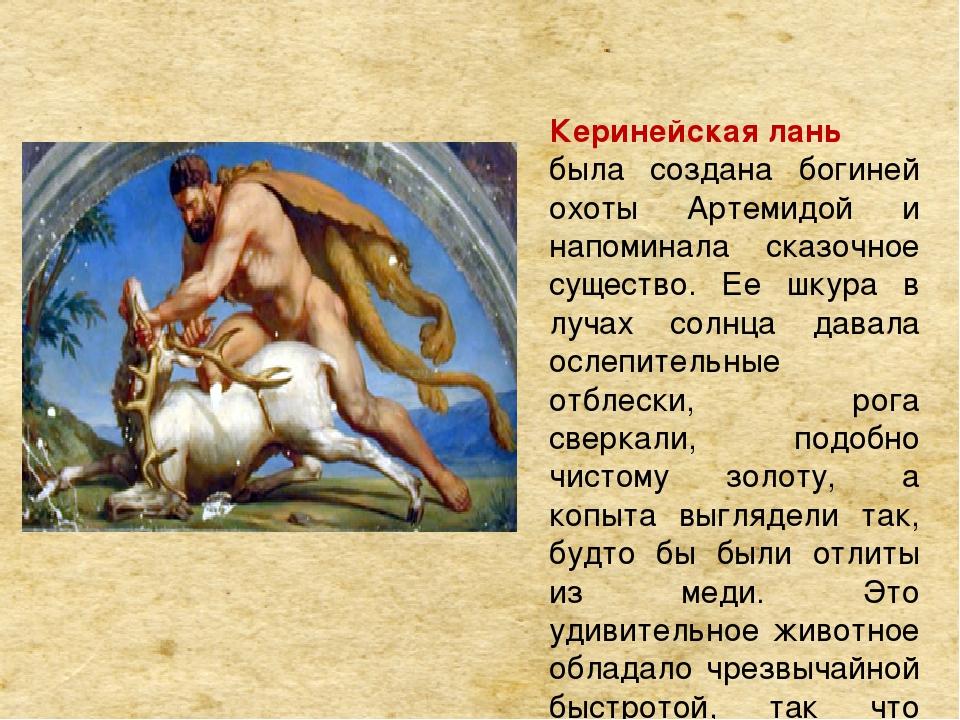 Керинейская лань была создана богиней охоты Артемидой и напоминала сказочно...