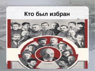 Кто был избран генеральным секретарём этой партии в 1922 г?