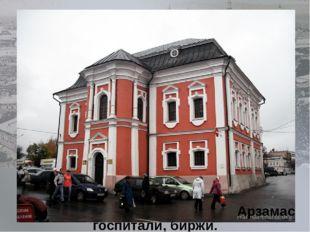Кто ввел в России данные учреждения? Городовые магистраты— состояли из избир