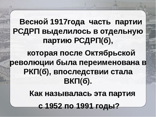 Весной 1917года часть партии РСДРП выделилось в отдельную партию РСДРП(б), к...