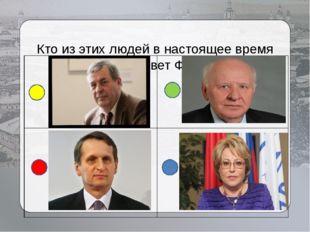 Кто из этих людей в настоящее время возглавляет Совет Федерации?