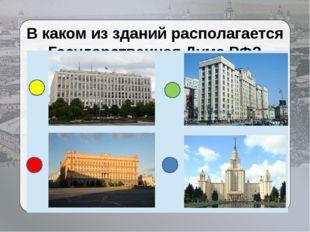 В каком из зданий располагается Государственная Дума РФ?