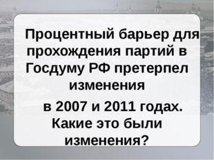 Процентный барьер для прохождения партий в Госдуму РФ претерпел изменения в