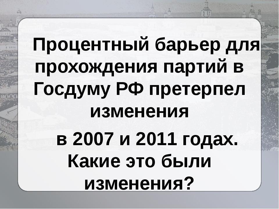 Процентный барьер для прохождения партий в Госдуму РФ претерпел изменения в...