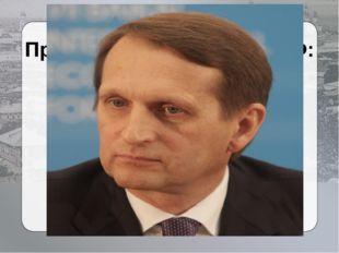 Председатели Госдумы РФ: Рыбкин И.П. Селезнёв Г.Н. Грызлов Б.В. Продолжите пе