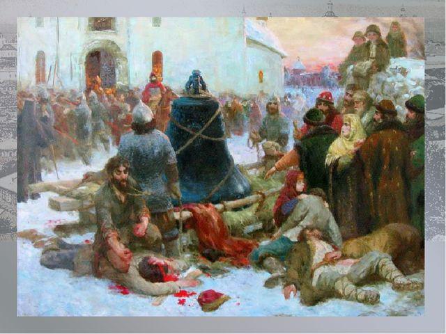 Иван III : «Колоколу не бити, посаднику не быти, а государство всё нам держа...