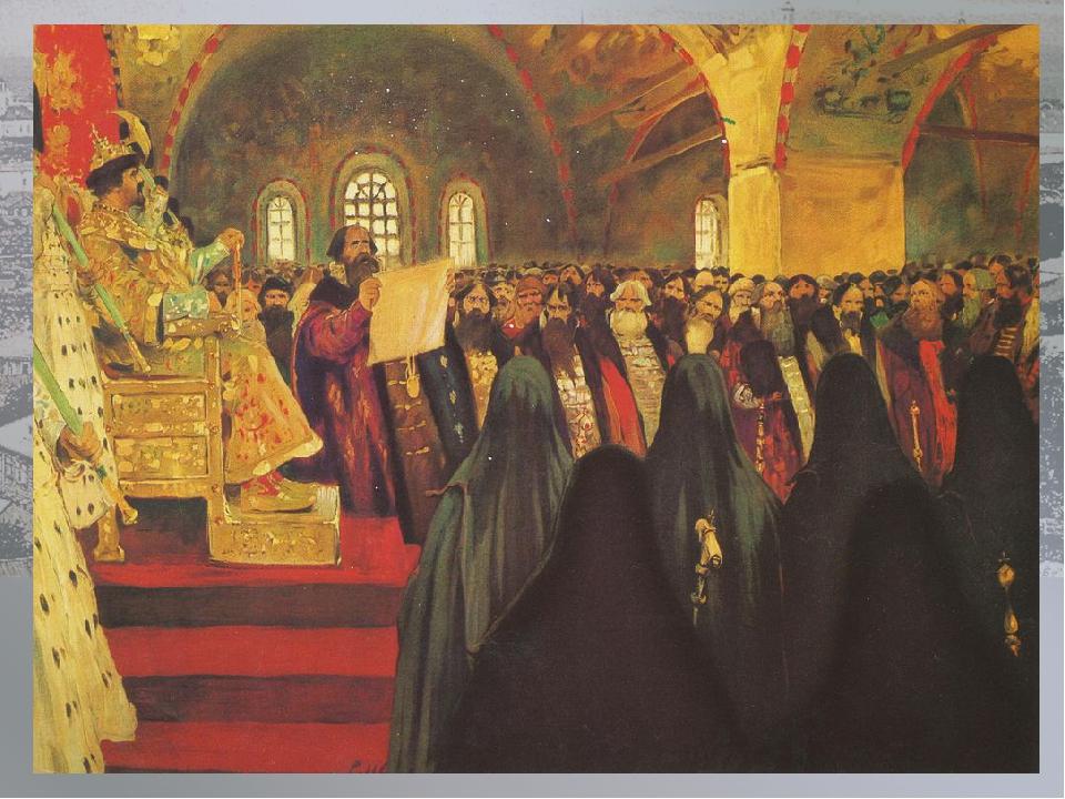 С середины XVI до конца XVII века — собрание представителей различных слоёв...
