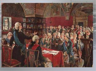 Временный коллегиальный орган созданный Екатериной II, для систематизацииза